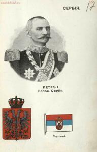 Альбом государей, президентов, государственных гербов и национальных флагов главнейших государств 1913 года - 17 Сербия. Петр I, Король Сербии.jpg