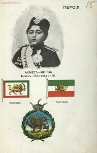 Альбом государей, президентов, государственных гербов и национальных флагов главнейших государств 1913 года - 18 Персия. Ахмед-Мирза, шах Персидский.jpg