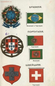 Альбом государей, президентов, государственных гербов и национальных флагов главнейших государств 1913 года - 19 Бразилия, Португалия, Швейцария.jpg