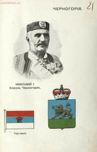 Альбом государей, президентов, государственных гербов и национальных флагов главнейших государств 1913 года - 20 Черногория. Николай I, Король Черногории.jpg