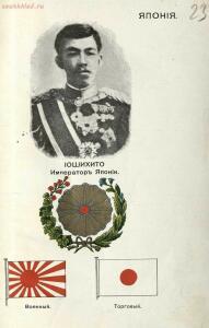 Альбом государей, президентов, государственных гербов и национальных флагов главнейших государств 1913 года - 23 Япония. Иошихито, Император Японии.jpg
