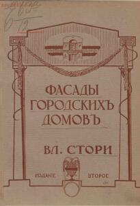 Фасады городских домов. Владимир Стори 1913 год - 76d8a4f4fd76.jpg