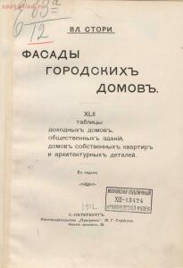 Фасады городских домов. Владимир Стори 1913 год - 5bb03ff4d58e.jpg