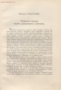Фасады городских домов. Владимир Стори 1913 год - 66f43d38823d.jpg