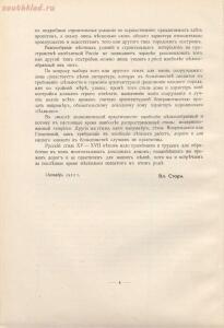 Фасады городских домов. Владимир Стори 1913 год - 053f1abec599.jpg