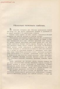 Фасады городских домов. Владимир Стори 1913 год - f239bdcb3121.jpg