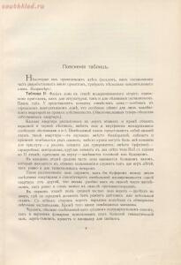 Фасады городских домов. Владимир Стори 1913 год - 37802ca45452.jpg