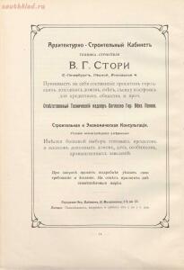 Фасады городских домов. Владимир Стори 1913 год - 7b8b33a81cf6.jpg