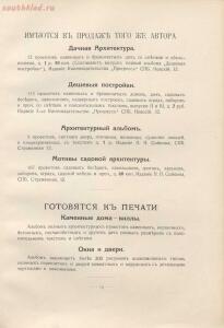 Фасады городских домов. Владимир Стори 1913 год - 021b717e02d6.jpg