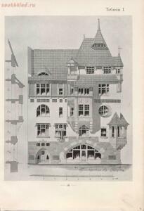 Фасады городских домов. Владимир Стори 1913 год - be1d42a820fc.jpg