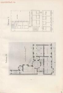 Фасады городских домов. Владимир Стори 1913 год - 2c8a7ba0d8ff.jpg