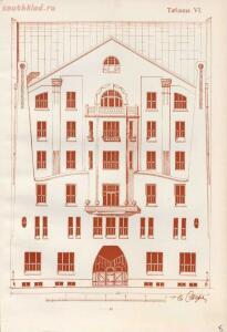 Фасады городских домов. Владимир Стори 1913 год - bdd3aacf5621.jpg