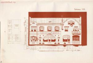 Фасады городских домов. Владимир Стори 1913 год - 0913b4e2b5bc.jpg
