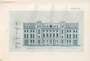 Фасады городских домов. Владимир Стори 1913 год - 0789225d4ed1.jpg