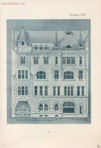 Фасады городских домов. Владимир Стори 1913 год - 2a9af48058b9.jpg