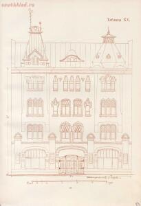 Фасады городских домов. Владимир Стори 1913 год - f167b1747270.jpg