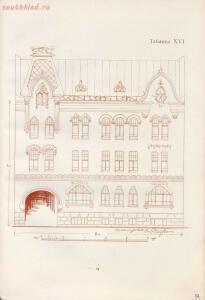 Фасады городских домов. Владимир Стори 1913 год - 4ee6ef6d3c80.jpg