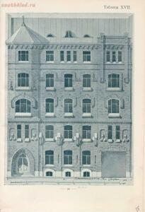 Фасады городских домов. Владимир Стори 1913 год - 358470673c26.jpg