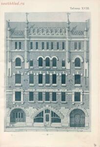 Фасады городских домов. Владимир Стори 1913 год - 006dc3abf5dd.jpg