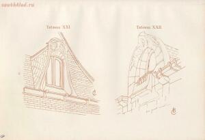 Фасады городских домов. Владимир Стори 1913 год - 00cf402108ae.jpg