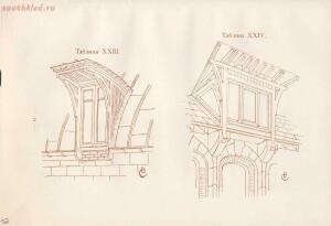 Фасады городских домов. Владимир Стори 1913 год - d9b9ef84168e.jpg