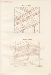 Фасады городских домов. Владимир Стори 1913 год - c03af43d4e35.jpg