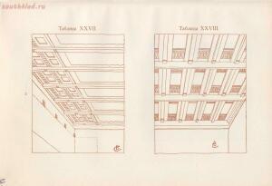 Фасады городских домов. Владимир Стори 1913 год - d2c7a5050d13.jpg