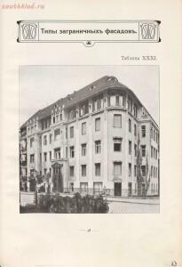 Фасады городских домов. Владимир Стори 1913 год - f61225469dd5.jpg