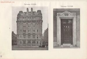 Фасады городских домов. Владимир Стори 1913 год - b99870e4c342.jpg