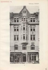 Фасады городских домов. Владимир Стори 1913 год - 65a37dcc126e.jpg