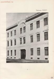 Фасады городских домов. Владимир Стори 1913 год - 96aca1a8a97d.jpg