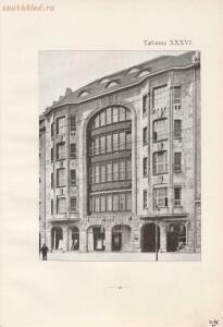 Фасады городских домов. Владимир Стори 1913 год - bcd248195f5d.jpg