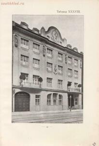 Фасады городских домов. Владимир Стори 1913 год - 9d87381cf296.jpg