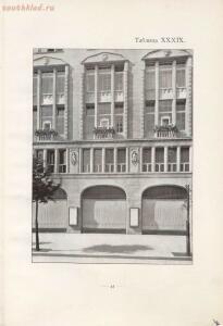 Фасады городских домов. Владимир Стори 1913 год - 1c5dfbf7ec80.jpg