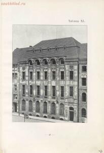 Фасады городских домов. Владимир Стори 1913 год - 63a22456436f.jpg