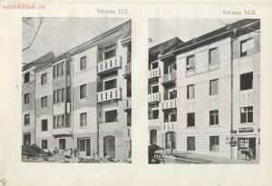 Фасады городских домов. Владимир Стори 1913 год - d6b12ccae246.jpg