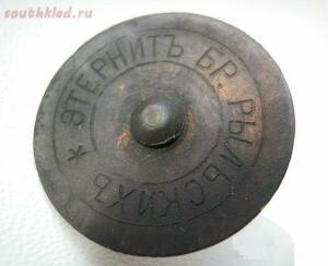 Находка кнопка-гвоздь с большой историей. Этернит Новоросцемент - i.jpg