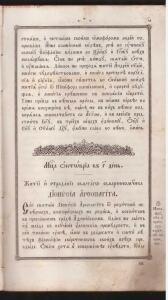 Книга церковная Минея Жития святых Октябрь 1864 года - Scan_20191224_194752_003.jpg