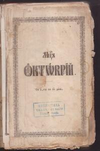 Книга церковная Минея Жития святых Октябрь 1864 года - Scan_20191221_165545_001.jpg