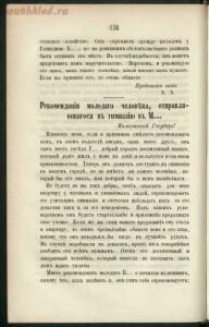 Самоучитель к сочинению писем или Вспомогательная книга для купцов, конторщиков, прикащиков, комиссионеров 1867 год - screenshot_879.jpg