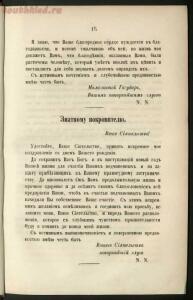 Самоучитель к сочинению писем или Вспомогательная книга для купцов, конторщиков, прикащиков, комиссионеров 1867 год - screenshot_881.jpg