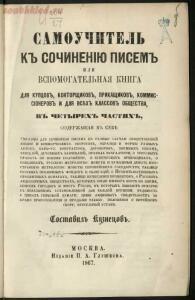 Самоучитель к сочинению писем или Вспомогательная книга для купцов, конторщиков, прикащиков, комиссионеров 1867 год - screenshot_877.jpg
