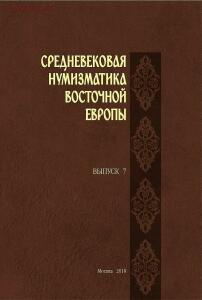 Средневековая нумизматика Восточной Европы - SNVE_7_Cover_.jpg
