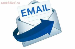 Приведите в актуальное состояние свои e-mail адреса, указанные в настройках личного кабинета - email-1000px.jpg