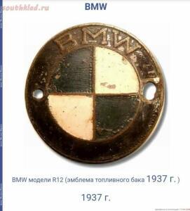 Знак BMW на определение года. - 20200816_200016.jpg