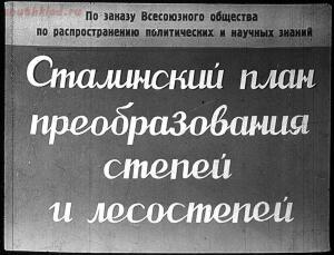 Сталинский план преобразования природы - 01-6AalXnGH5M8.jpg