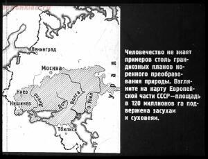 Сталинский план преобразования природы - 04-pSu-sHKMMpI.jpg