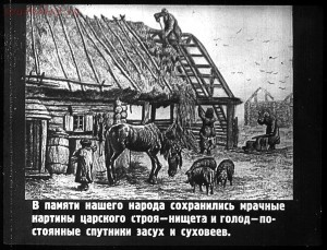 Сталинский план преобразования природы - 05-S5ui-m77YZc.jpg