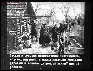 Сталинский план преобразования природы - 06-6F4JeHGClMQ.jpg