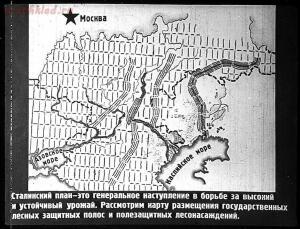 Сталинский план преобразования природы - 09-FzHeKn4x9og.jpg